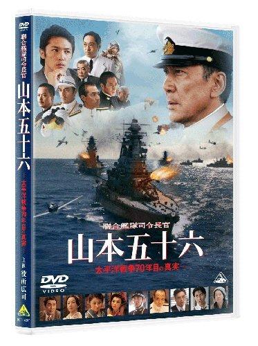 Japanese Movie - Rengo Kantai Shirei Chokan Yamamoto Isoroku Taiheiyo Senso 70 Nen Me No Shinjitsu [Japan DVD] BCBJ-4260
