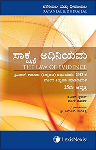 Buy The Law Of Evidence (Kannada Translation) Book Online at Low