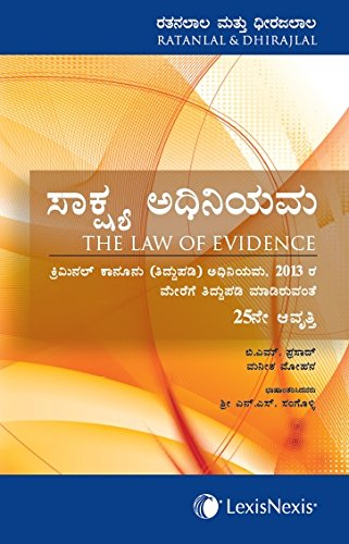 Buy The Law Of Evidence Kannada Translation Book Online At Low Prices In India The Law Of Evidence Kannada Translation Reviews Ratings Amazon In