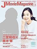 J Movie Magazine(ジェイムービーマガジン) Vol.05 (パーフェクト・メモワール)