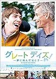 グレートデイズ! ―夢に挑んだ父と子― [DVD]