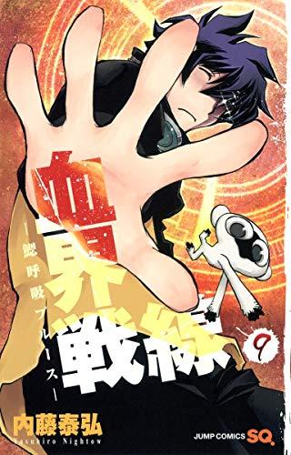 血界戦線 9 ―鰓呼吸ブルース― (ジャンプコミックス)