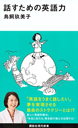 話すための英語力 (講談社現代新書)