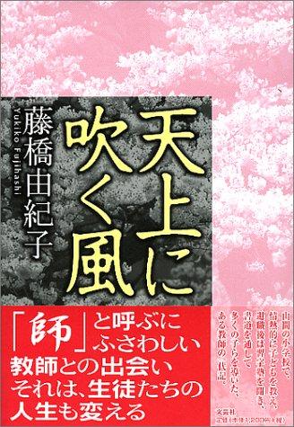 Download Tenjō ni fuku kaze pdf epub