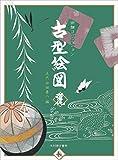 古型絵図-麗-: 田畑コレクション (趣 Traditional Japnese Stencil Desig)