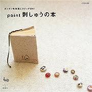 point刺しゅうの本―カンタン布雑貨にステッチON!