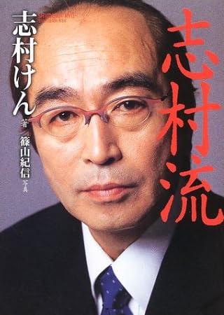 志村流(志村けん)