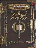 プレイヤーズハンドブック―Dungeons & dragons (ダンジョンズ&ドラゴンズ基本ルールブック (1))