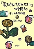 「電池が切れるまで」の仲間たち 子ども病院物語 (角川文庫)