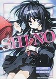 SHI—NO —シノ—