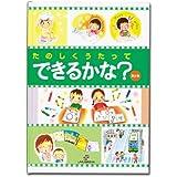 【七田式教材:しちだ右脳教育】【対象年齢 1歳~4歳】できるかな?第2集