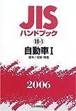 JISハンドブック 自動車 (2006-1)