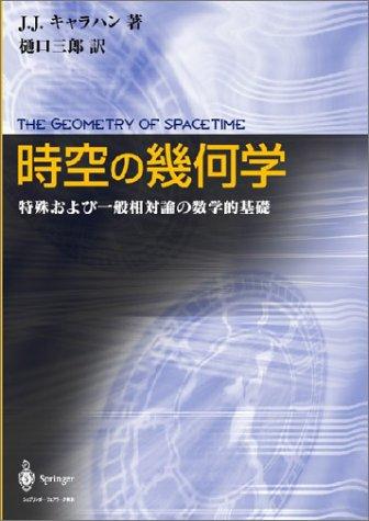 時空の幾何学―特殊および一般相対論の数学的基礎