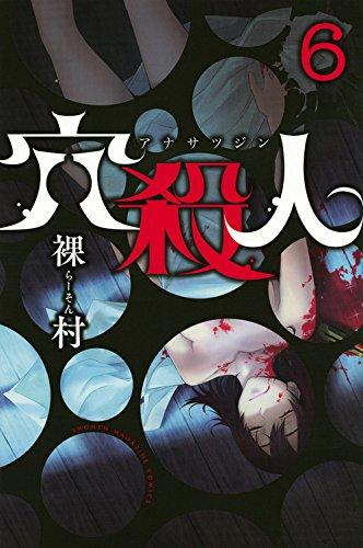 穴殺人(6) / 裸村