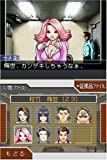 Gyakuten Saiban: Mask Vision Murder Case [Japan Import]