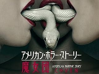 アメリカン・ホラー・ストーリー シーズン3 魔女団