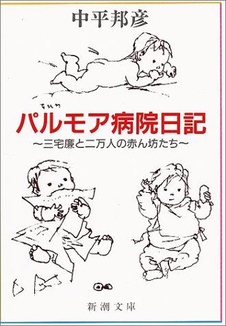 パルモア病院日記―三宅廉と二万人の赤ん坊たち (新潮文庫)