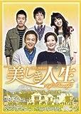 [DVD]美しき人生 DVD-BOX