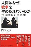 人間はなぜ戦争をやめられないのか―平和を誤解している日本人のために (Non select)