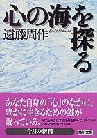 心の海を探る (角川文庫)