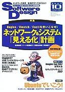 Software Design (ソフトウエア デザイン) 2007年 10月号 [雑誌]