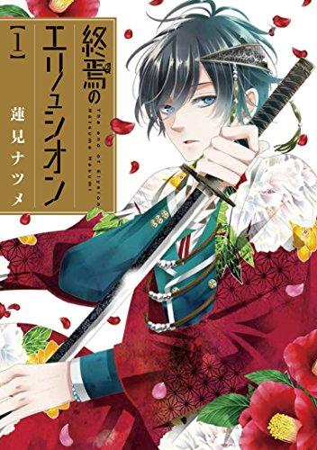 終焉のエリュシオン(1): IDコミックス/ZERO-SUMコミックス (IDコミックス ZERO-SUMコミックス)