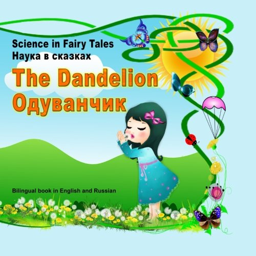Science in Fairy Tales. The Dandelion. Nauka v skazkah. Oduvanchik: Bilingual Picture Book in English and Russian. For kids between 3 and 7 years old. (English and Russian Edition) (Volume 2)