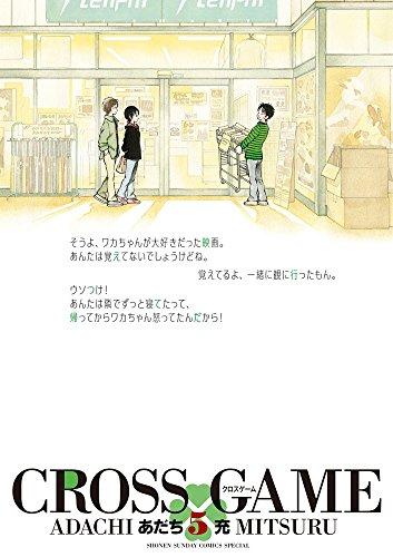 クロスゲーム(ワイド版)(5) / あだち充の商品画像