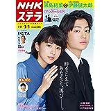 NHK ステラ 2019年 3/1号