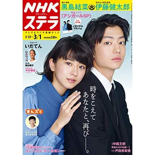 NHK ステラ 2019年 3/1号 表紙画像