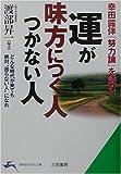 「運が味方につく人つかない人―幸田露伴『努力論』を読む」渡部昇一