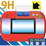 表面硬度9Hフィルムにブルーライトカットもプラス 9H高硬度[ブルーライトカット]保護フィルム カメラで遊んで学べる マジックタブレット用 日本製