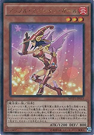 cartas de Yu-Gi-Oh MVP1.-JP01.5. de Apple Magician Girl (KC ...