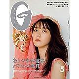 GINZA 2020年5月号
