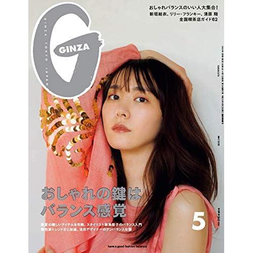 GINZA 2020年5月号 表紙画像