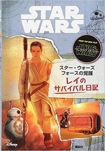 スター・ウォーズ フォースの覚醒 レイのサバイバル日記 (日本語)