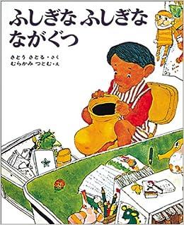 ふしぎなふしぎな ながぐつ (日本の絵本)   佐藤 さとる  本   通販   Amazon