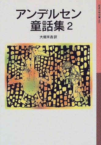 アンデルセン童話集 (2) (岩波少年文庫 (006))
