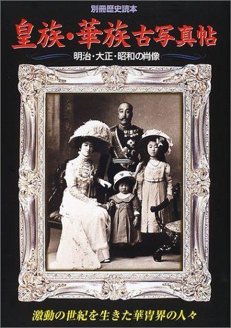 皇族・華族古写真帖―明治・大正・昭和の肖像 (別冊歴史読本 (92))