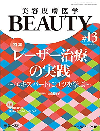 Book's Cover of 美容皮膚医学BEAUTY 第13号(Vol.2 No.12, 2019)特集:レーザー治療の実践~エキスパートにコツを学ぶ~ (日本語) 単行本 – 2019/12/5
