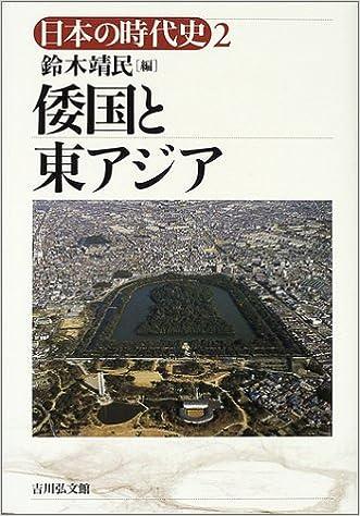 日本の時代史 (2) 倭国と東アジ...