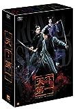 [DVD]天下第一 DVD-BOX