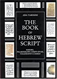 The Book of Hebrew Script : History, Palaeography, Script Styles, Calligraphy and Design, Yardeni, Ada, 1584560878