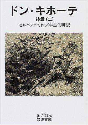 ドン・キホーテ〈後篇2〉 (岩波文庫)