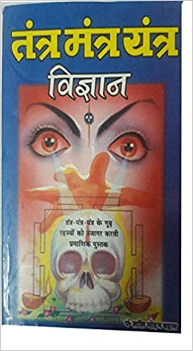 Amazon in: Buy TANTRA MANTRA YANTRA VIGYAN Book Online at Low Prices