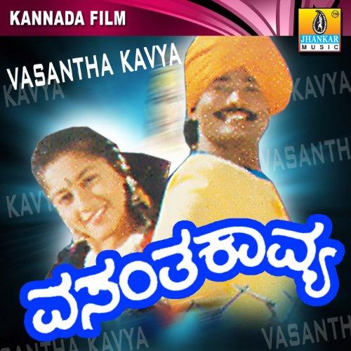 Amazon.com: Vasantha Kavya (Original Motion Picture Soundtrack