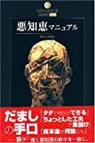 悪知恵マニュアル―危ない金儲け (DATAHOUSE BOOK)