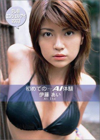 伊藤あい テレ朝エンジェルアイ 2003