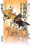 足利尊氏と直義―京の夢、鎌倉の夢 (歴史文化ライブラリー)