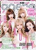 ageha(6) 2018年 04 月号 [雑誌]: TV fan 九州版 増刊